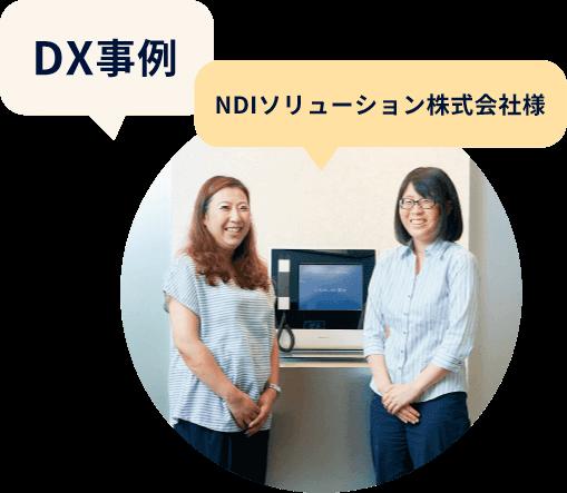 DX事例 NDIソリューション株式会社様
