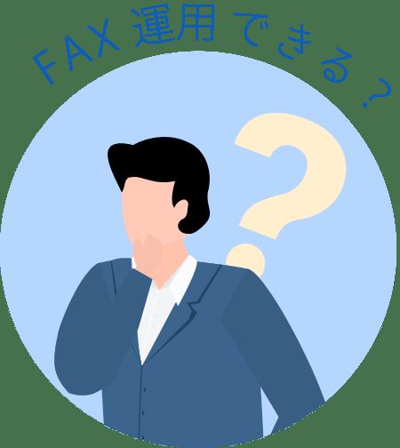 FAX運用できる?