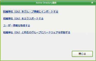 Active Directory 連携