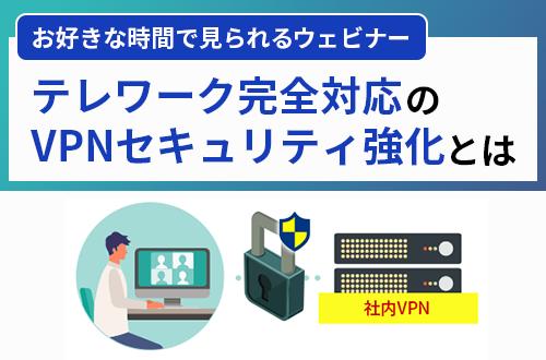 VPNの不正接続を防止する!VPN環境セキュリティ強化セミナー