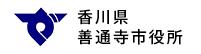 香川県善通寺市役所