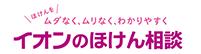 イオン保険サービス株式会社