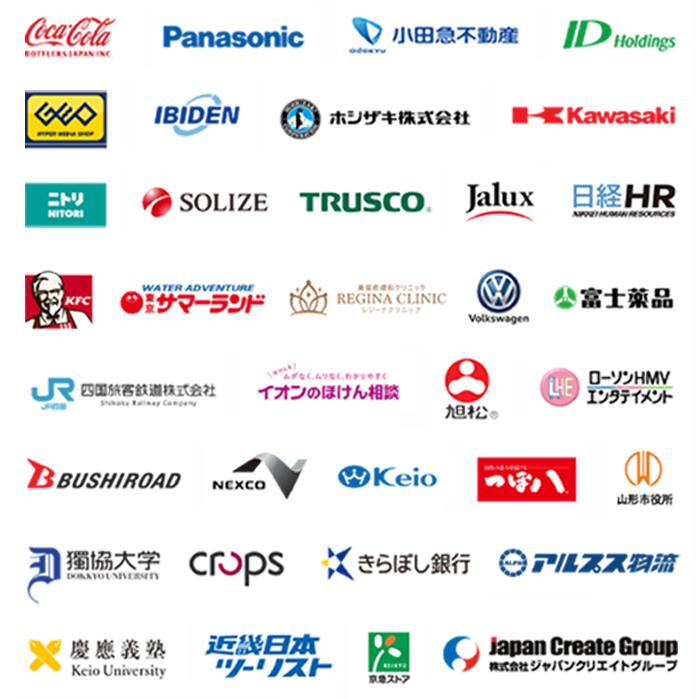 AssetView 導入企業ロゴ