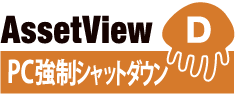Assetview D:PC強制シャットダウン
