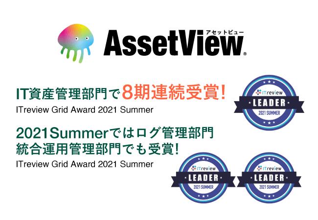 「Leader」を受賞
