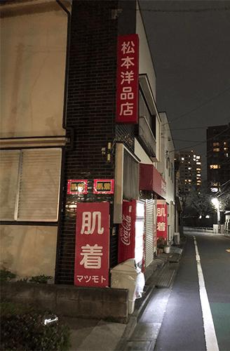 昭和の洋品店