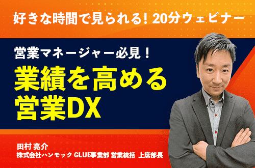 【20分でわかる】営業マネージャー必見!業績を高める営業DX