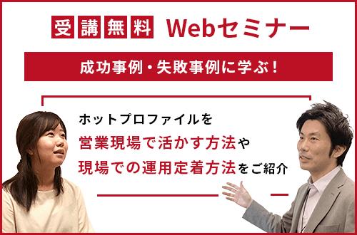 【成功事例・失敗事例に学ぶ】営業現場でのホットプロファイル活用・運用定着!