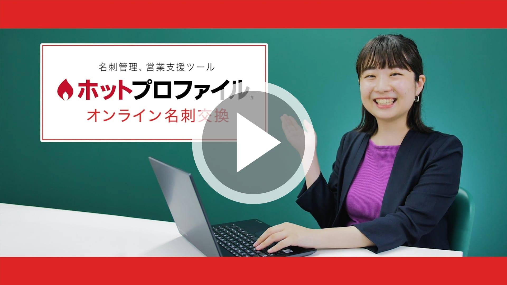 オンライン名刺交換動画サムネイル
