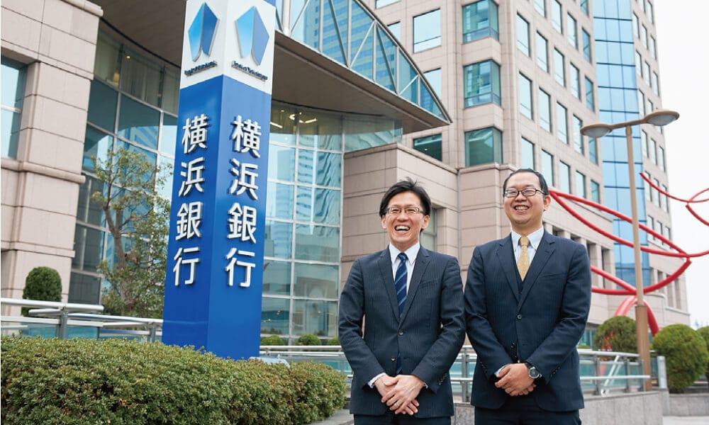 株式会社 横浜銀行 様 導入事例