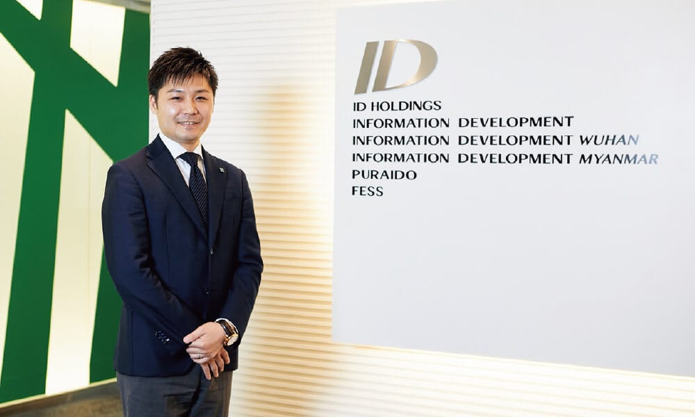 株式会社インフォメーション・ディベロプメント 様 導入事例