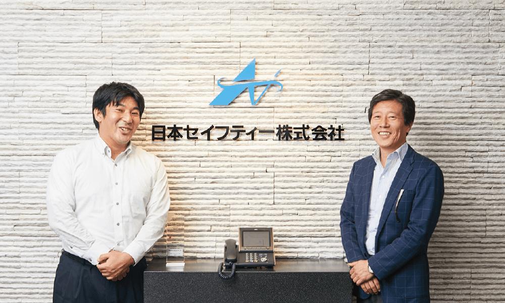 日本セイフティー株式会社 様 導入事例