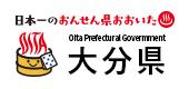 大分県庁様 ロゴ