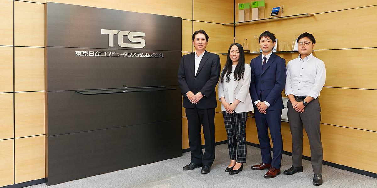 東京日産コンピュータシステム株式会社 様
