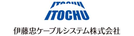 伊藤忠ケーブルシステム株式会社