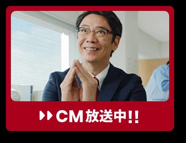 CM放送中!!