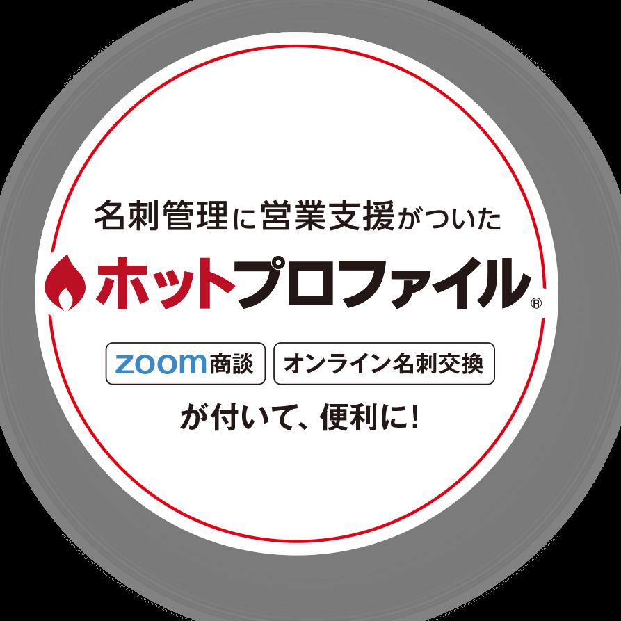 名刺管理×営業支援 ホットプロファイル zoom商談・オンライン名刺交換が付いて、便利に!