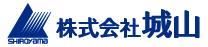 株式会社城山 ロゴ
