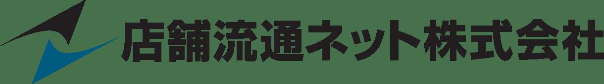店舗流通ネット株式会社 ロゴ