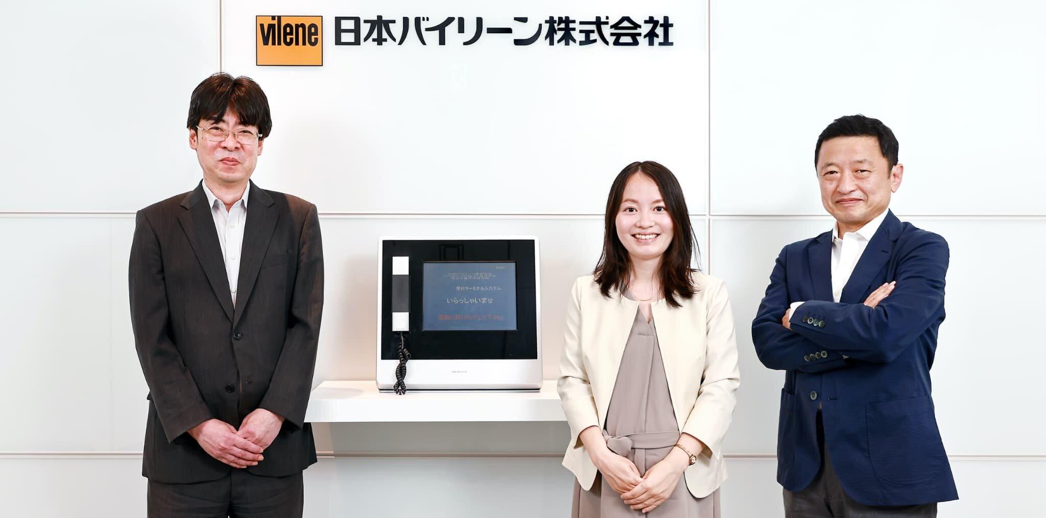 日本バイリーン株式会社 様 導入事例