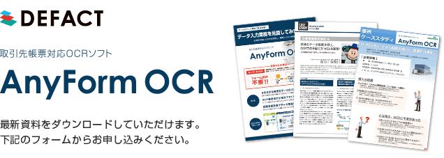 AnyForm OCR ダウンロード