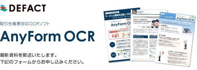 AnyForm OCR 郵送