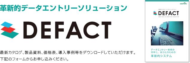 DEFACT ダウンロード