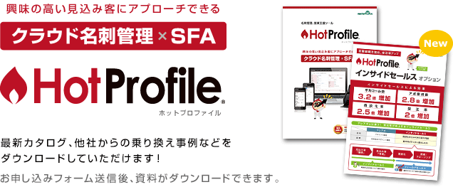 HotProfile ダウンロード