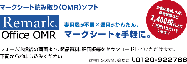 Remark Office OMR ダウンロード