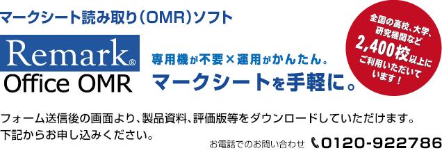 Remark Office OMR ダウンロード