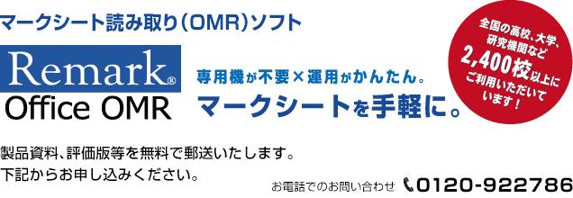 Remark Office OMR 郵送