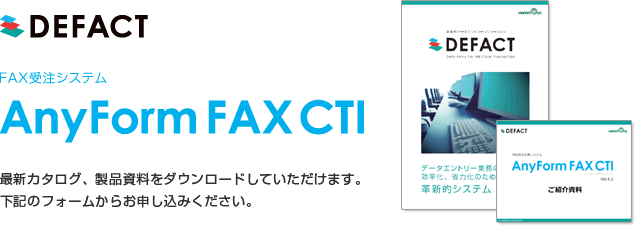 AnyForm FAX CTI ダウンロード
