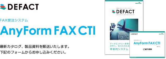 AnyForm FAX CTI 郵送