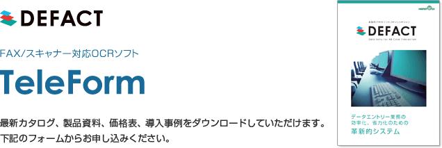 TeleForm ダウンロード