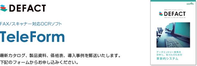 TeleForm 郵送