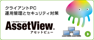IT資産管理ソフト『AssetView』