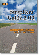 Suppliers'Guide 2013