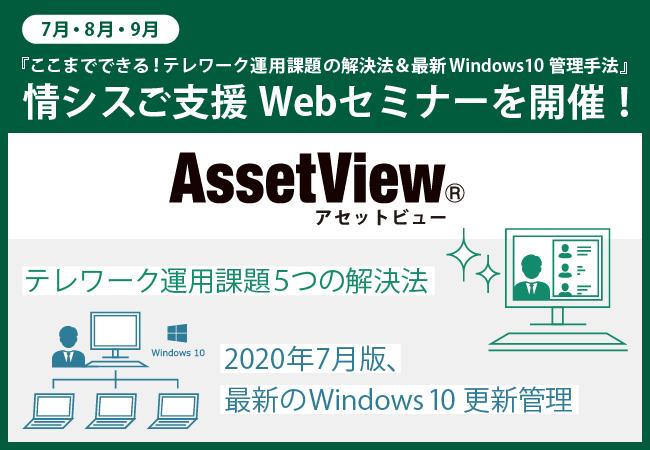 情シスご支援Webセミナー