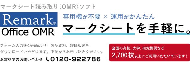 Remark Office OMR 資料ダウンロード